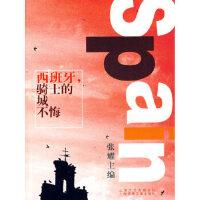【二手旧书9成新】 西班牙,骑士的城不悔张耀上海世纪出版股份有限公司发行中心(上海锦绣文章)