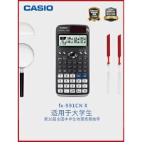 CASIO卡西�WFX-991CN X中文版科�W函�涤�算器�W生高中考�物理化�W��大�W生考研���CPA多功能�算�C