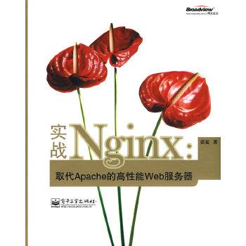 实战Nginx:取代Apache的高性能Web服务器