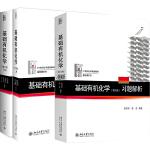 基础有机化学(第4版)(上下册+习题解析)(全三册)