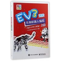 EV3进阶乐高机器人编程(上下适合小学3年级)