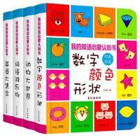 三岁宝宝书籍我的第一本认知书全4册颜色形状 儿童0-1-3岁启蒙翻翻看 幼婴儿卡片看图识物大图识字学数字幼儿园教材 撕