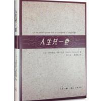 人生只一世 (法(佩卢克斯,李江华,傅楚楚 生活・读书・新知三联书店