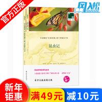 正版现货 昆虫记 让 亨利 法布尔著 (中文版+赠送英文版 共2册) 双语译林版 青少年版 中英文对照双语读物 教育部
