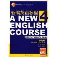 【二手书8成新】新编英语教程4(完全下载)学生用书(修订版) 李观仪 9787544609630
