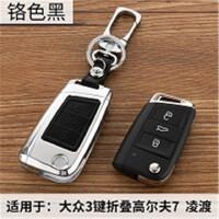 汽车钥匙包专用大众高尔夫7嘉旅凌度新明锐速派凌渡钥匙套皮扣壳 默认