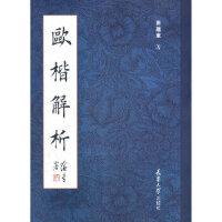 欧楷解析 田蕴章 9787561842539 天津大学出版社 新华书店 品质保障