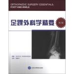 足踝外科学精要(第2版) [美] 托德森(David B.Thordarson),张建中 北京大学医学出版社 9787