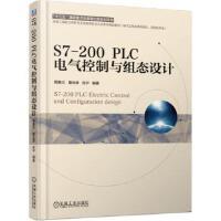 S7-200PLC电气控制与组态设计 周美兰 夏云彦 张宇 9787111615408