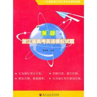 浙江省高考英语模拟试题