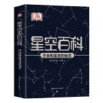 DK星空百科——宇宙和星座的秘密