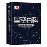 DK星空百科――宇宙和星座的秘密