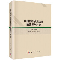 中国低碳发展战略、路径与对策