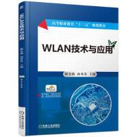 WLAN技术与应用 孙秀英 9787111568483 机械工业出版社教材系列