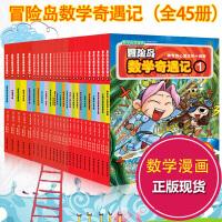 冒险岛数学奇遇记1-45(全45册)