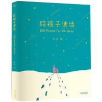正版现货 给孩子读诗现代诗歌古诗词 亲子共读儿童文学启蒙读物 给孩子的诗集文艺书 3-6-7岁儿童文学 赠音频