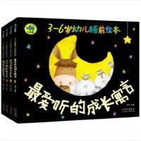 小蓝象:3-6岁幼儿睡前绘本(套装共4册)