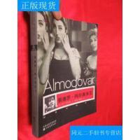 【二手旧书九成新】佩德罗・阿尔莫多瓦:颠覆传统的人 /[法]奥巴迪亚 著;杨伟波、?
