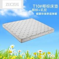 ZUCZUG2CM乳胶床垫 进口天然椰棕 床垫棕垫1.5m1.8m床厚度15cm床垫T10# 3E乳胶床垫