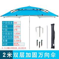 钓鱼伞2.2米万向防雨户外钓鱼伞折叠遮阳防晒折叠垂钓伞渔具用品