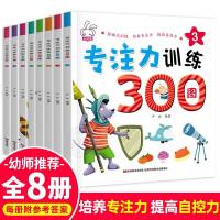 专注力训练300图全套8册幼儿园宝宝专注力训练书2-4-6岁儿童益智游戏智力开发全脑思维训练视觉激发找不同捉迷藏图画书