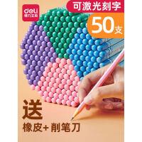 得力铅笔 儿童铅笔 铅笔小学生 无毒50支六角杆2hb比铅笔文具用品可定制印LOGO2b考试铅笔学生用品一年级批发