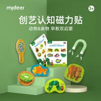 弥鹿(mideer)好饿的毛毛虫系列创艺认知磁力贴冰箱贴动物食物认知早教启蒙贴片