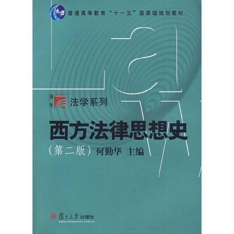 西方法律思想史(第二版)