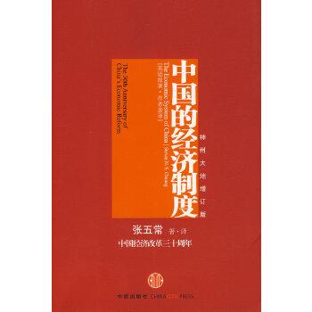 中国的经济制度(神州大地增订版)
