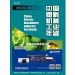 中国塑料机械工业年鉴2014-2015