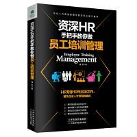资深HR手把手教你做员工培训管理(团购,请致电400-106-6666转6)