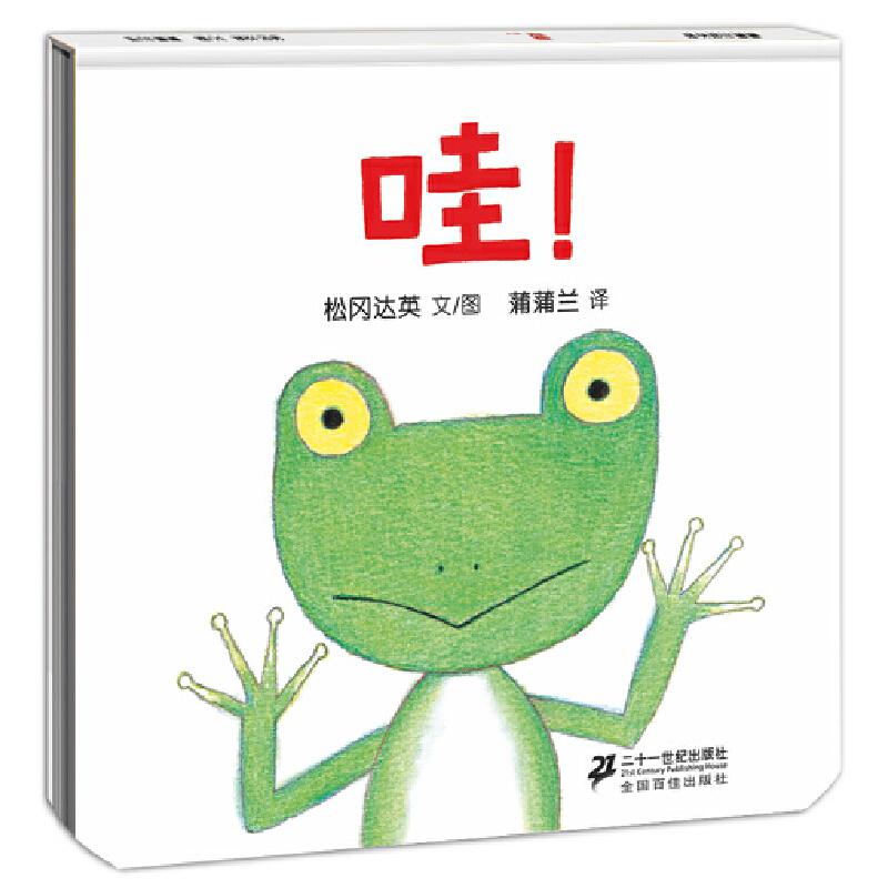 哇!(2018版 畅销低幼绘本《蹦!》的姊妹篇)松冈达英作品,促进宝宝情绪的萌芽、丰富和细化