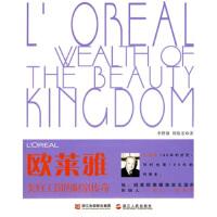 欧莱雅美容王国的财富传奇