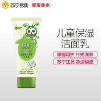 宝宝金水 儿童莹润保湿洁面乳60g (橄榄+牛奶)