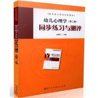 幼儿心理学 第二版 同步练习与测评 人民教育出版社 王振宁 9787107246197