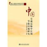 【RT2】中国交通运输中长期节能问题研究 傅志寰 人民交通出版社 9787114089589
