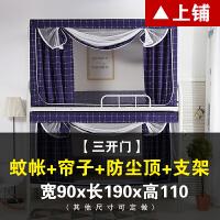 ???学生蚊帐0.9m单人床宿舍上铺女寝室下铺床帘一体式防蚊遮光两用 其它
