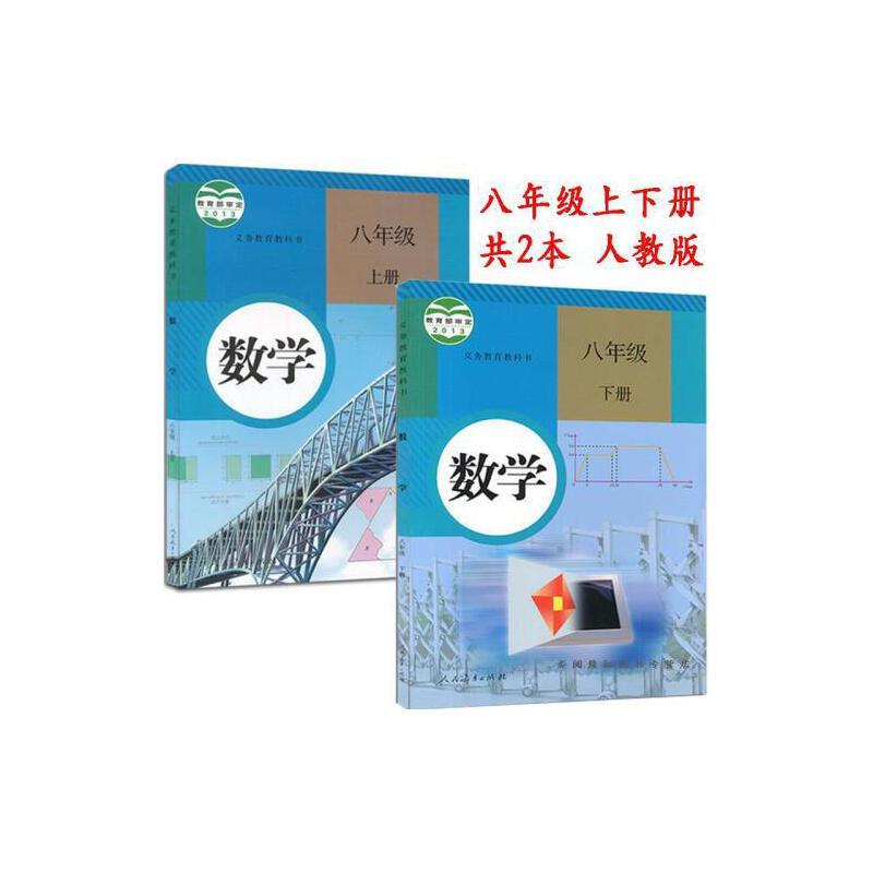 新版2018使用初中学8八年级数学上册 下册书课本教材教科书 全套2本图片