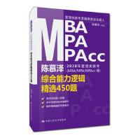 陈慕泽2020年管理类联考(MBA/MPA/MPAcc等)综合能力逻辑精选450题