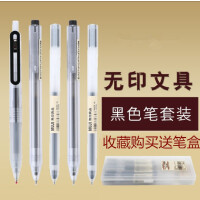 正品无印良品MUJI文具中性笔��哩笔 黑笔铅笔水笔圆珠笔现货