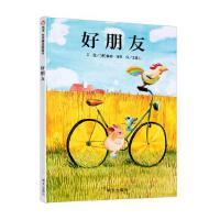 *好朋友 (精装新版本) 少幼儿童宝宝情商启蒙亲子绘本故事童话图画书籍读物0-2-3-4-5-6-8岁