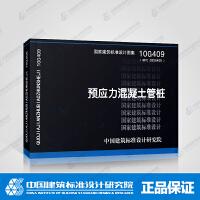正版国标图集10G409预应力混凝土管桩