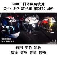古宾 日本进口 X14/Z-7/GT-Air/NEOTEC头盔原厂电镀变色镜片黑片 均码
