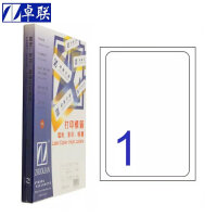 卓联ZL2801A镭射激光影印喷墨 A4电脑打印标签 199.5*289mm不干胶标贴打印纸 1格打印标签 100页
