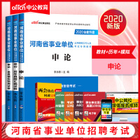 中公教育2019河南省事业单位公开招聘工作人员考试:申论(教材+历年真题+全真模拟)3本套