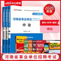 中公教育2020河南省事业单位公开招聘工作人员考试:申论(教材+历年真题+全真模拟)3本套