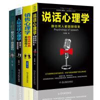 销售心理学+说话心理学+人际交往心理学+卡耐基魅力口才与说话技巧全四册 销售要懂点心理学与读心术 把话说到客户心里去 营销管理技巧 微商导购推^@^