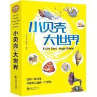 小贝壳 大世界 给你一个贝壳,你就可以撬动一个世界 青岛贝壳博物馆著 9787567021648 中国海洋大学出版社