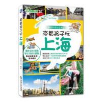 带着孩子玩上海 良卷文化著 机械工业出版社 9787111467700