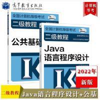 全国计算机等级考试二级教程-Java语言程序设计+公共基础知识 计算机等考二级 2021年版